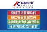 科脉管理软件开发有限公司山东青岛科脉服务中心