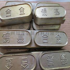 密封锡基巴氏合金ZSnSb12Pb10Cu4 耐磨轴承合金 耐腐蚀锡合金价格