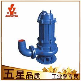 SYWQ型潜水式排污泵,排污泵,WQ型潜水排污泵,潜污泵,水泵