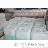 中性清洗劑 JH-1292含有表面活性劑和清洗助劑廠家直髮價格面議