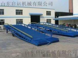 重庆市南岸区 黔江区启运装车平台 移动式登车桥 固定式登车桥  定制物流台