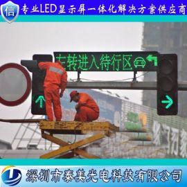 深圳泰美道路交通灯诱导led待转区显示屏