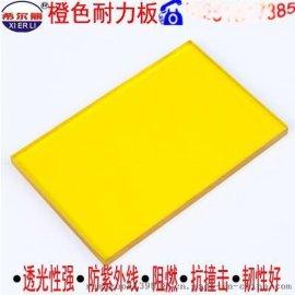 丰县PC耐力板厂家直销实心PC板阻燃抗冲击能力强