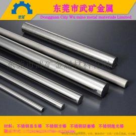 316F不锈钢棒进口材料供应商武矿冶金