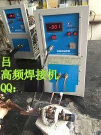 高频焊机 电感加热机 高频淬火热处理 适用于各种汽、摩配、五金工具、机械零件、液压元件等