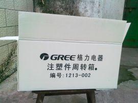 江门市诺众钙塑包装有限公司供应中空板周转箱