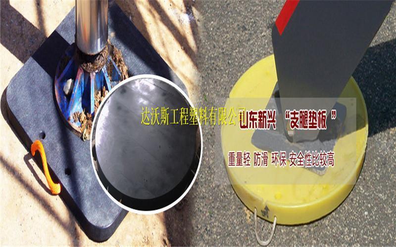 高分子複合支撐墊腳板 高分子複合墊板 聚乙烯支腿墊板