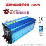 供應佳潔牌高頻純正旋波逆變器(3000W)