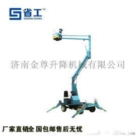 曲臂升降机,高空作业平台,液压升降台