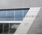 欧佰外墙铝幕墙装饰材料冲孔铝合金长城板