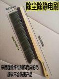 日本除尘除静电刷  进口除尘静电刷  静电消除毛刷