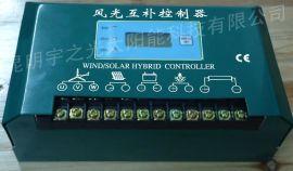 云南宇之光家用太阳能控制器太阳能发电专用控制器
