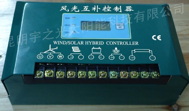 云南宇之光家用太阳能控制器太阳能发电  控制器