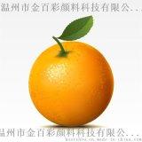 供应金百彩颜料橙64(橘红  粉、耐高温色粉、高性能颜料)
