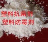 PVC塑料防霉剂PP塑料抗菌剂