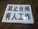变电站搪瓷标志牌 安全警示牌尺寸可定做