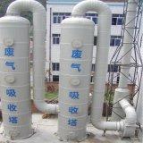 厦门废气处理工业废气吸收塔净化塔酸雾处理塔PP净化塔