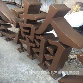 武汉室内形象不锈钢字体墙 彩色不锈钢logo字体 专业制作厂家