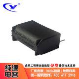 金屬膜電容器MKP 5uF/500VAC