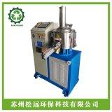 【鬆遠科技】工廠直銷實驗型系列SHR高速混合機(高速攪拌機)
