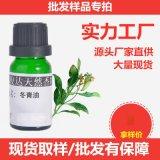 【樣品】10ML天然植物冬青油    酯99% 香料油 CAS119-36-8
