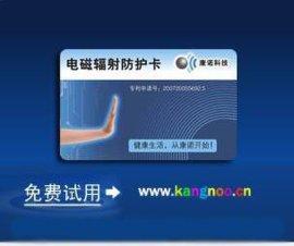 康诺电磁辐射防护卡