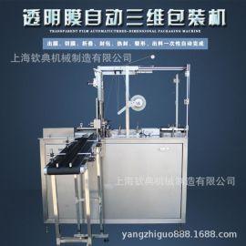 三维自动化妆品包装机 透明膜包装机烟包机 咖啡条外盒包膜机