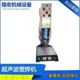 东莞程宏超声波机 超声波塑焊机 炭墨盒焊接机械 超声波焊接设备