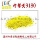 大量批发 金百彩牌柠檬黄9180 耐高温包膜铬黄颜料