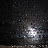 安平唯中 鐵板圓孔衝孔網 板厚0.5-3mm