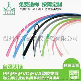 现货PP PE PVC EVA橡胶夹链侧拉 包装袋狗粮袋食品包装夹链边拉