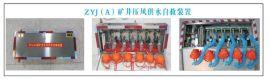 ZJ—YS型压风供水自救装置, 厂家直销