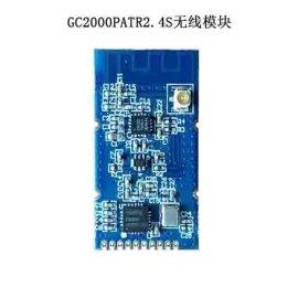 深圳硅传可穿戴设备HW2000海尔无线模块