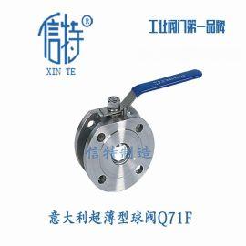 温州不锈钢手动直通超薄型法兰  对夹式球阀Q71F  软密封高性能球阀   信特制造