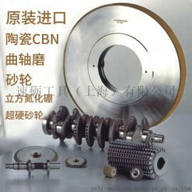 Molemab进口陶瓷CBN曲轴磨砂轮立方氮化硼超硬砂轮