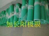 阴极电泳涂装阳极膜/离子交换膜/电泳漆阳极膜/加厚型优质膜