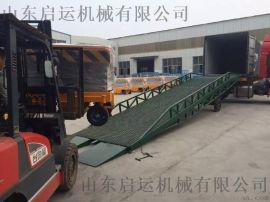 移动式登车桥液压登车平台斜坡集装箱装卸平台装柜平台固定登车桥