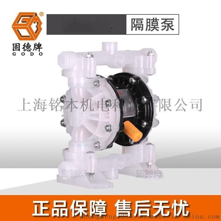 防腐性好QBY3-20SFFF固德牌氣動隔膜泵 工程塑料QBY3-20SJDD固德牌隔膜泵廠家