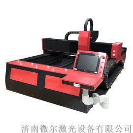 微尔厂家直销光纤激光机碳钢不锈钢有色金属切割机机