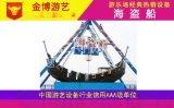 儿童游乐场设备海盗船