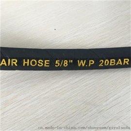 供应5/8寸-AIR黑色空压胶管
