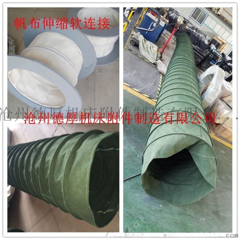 通風用耐高溫軟連接 伸縮通風風管