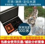 手机找水仪/打井设备/地下水源探测器