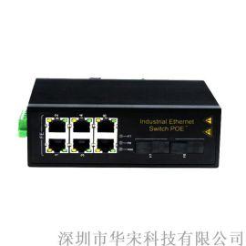 百兆2光6电工业交换机工业级光纤交换机