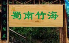 成都匾牌厂家,仿古实木匾牌,公园指示牌