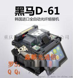 韩国黑马D-61光缆熔接机 全能熔纤机