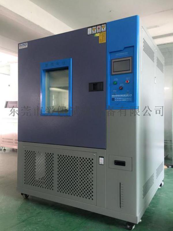 高低温湿热调变试验箱、恒温恒湿试验箱优惠价