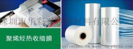 高性能收缩膜冷热收缩膜 东莞 塑料包装膜冷热收缩膜