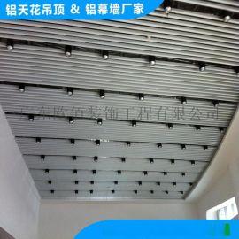 安徽安庆体育馆吊顶铝天花 白色U型铝方通格栅