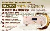 深圳博文天才国学机代理,适合0-13岁小孩的国学早教机